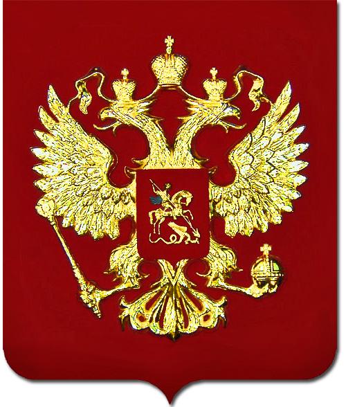 российский герб картинки
